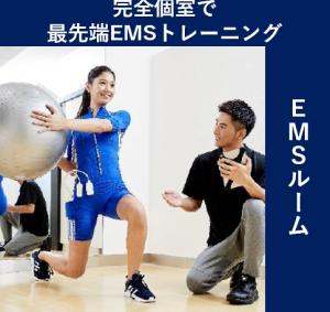 EMSトレーニング