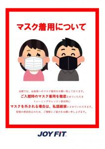 マスクimage0