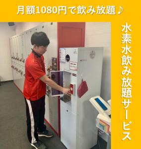 ジョイフィット阪急三国駅前に水素水が導入!!