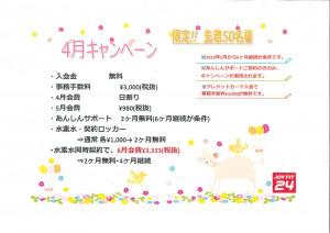 阪急富田4月CP