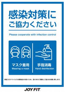 マスクの着用・手指の消毒