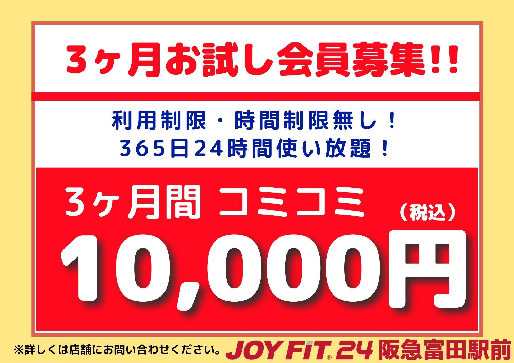 8月前半CP_阪急