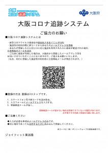 大阪コロナ追跡システム