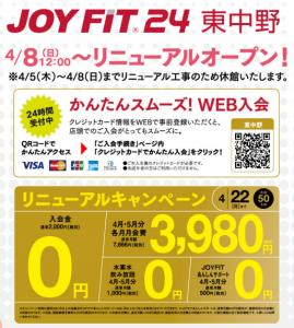 JOYFIT東中野