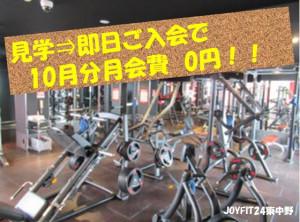 東中野 HP