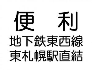【地下鉄東札幌駅直結】