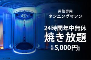【男性専用】タンニング(日焼け)マシン