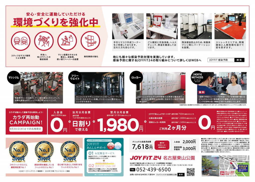 名古屋東山公園914‐930