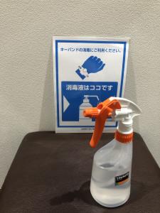 手指用消毒液設置