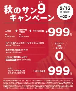 9月前半 横浜CP