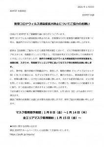 (JOYFIT)新型コロナウィルス感染症拡大防止についてご協力のお願い (1)_page-0001