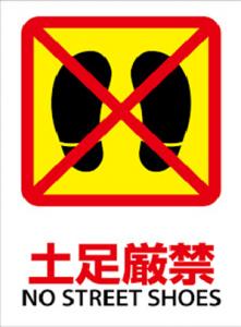 館内は土足禁止です