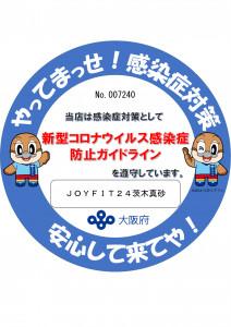 大阪府感染防止宣言