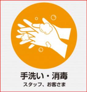 手洗い・消毒をお願い致します。