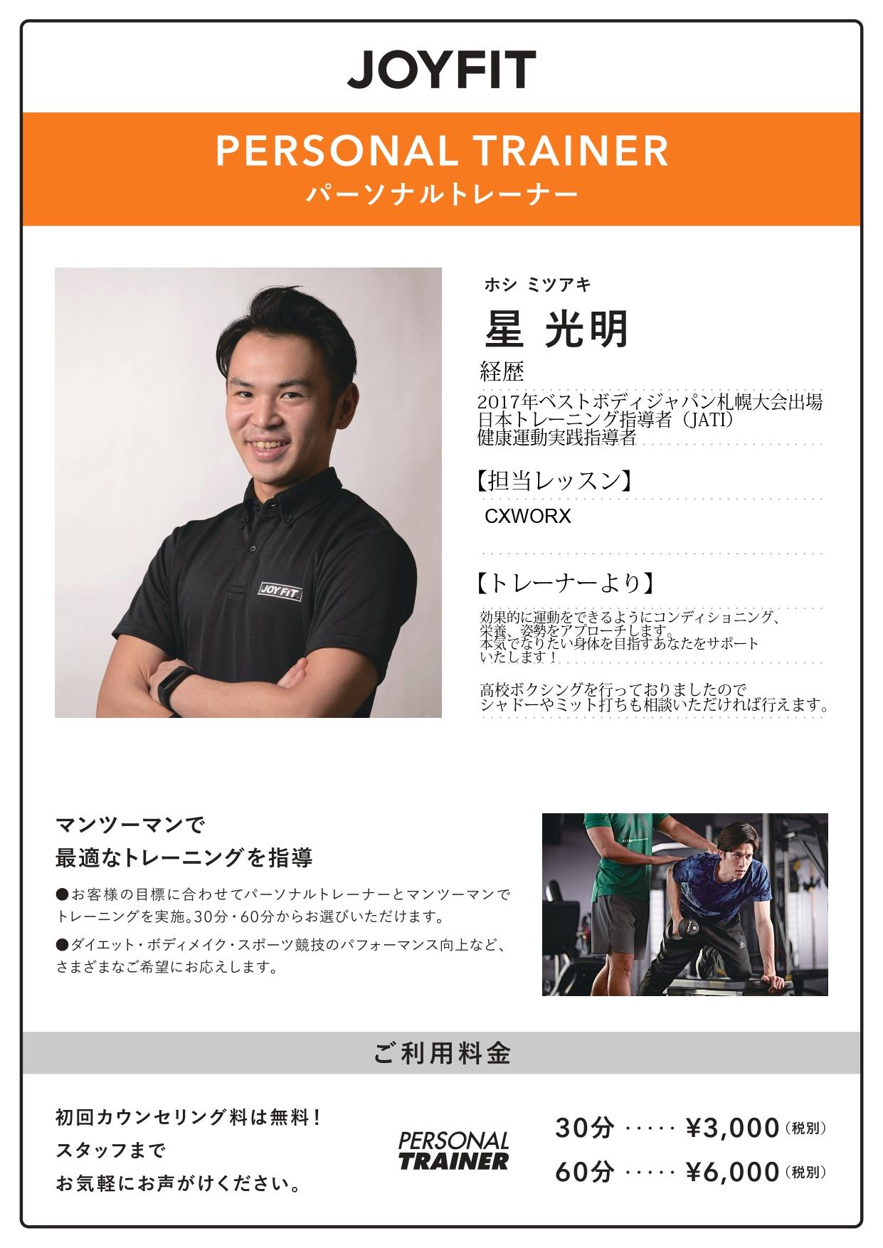 24化10月ポスティング9月30日_page-0001