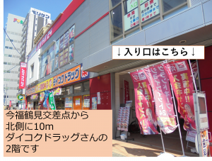 JOYFIT24今福鶴見