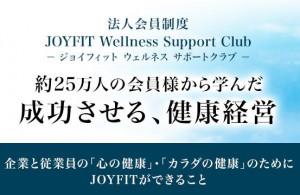JOYFIT法人制度スタート