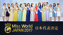 Miss World JAPAN 2017