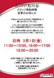 石川台時間変更のお知らせ
