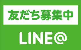 LINE@お友達登録承り中