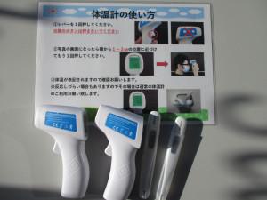 感染症対策② 入館時の検温