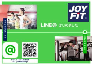 LINE@始まりました!