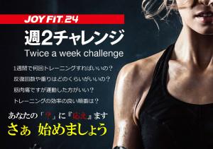 ★無料サポートプログラム『週2チャレンジ』実施中★