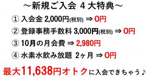 東三国、阪急三国駅、センイ