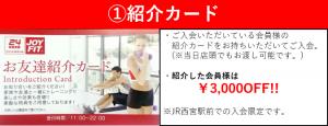 紹介カード(J)