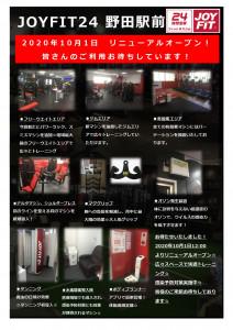 JR野田駅前ラック、ポスター_page-0001