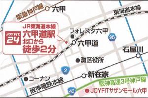 JOYFIT24JR六甲道駅前