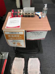 ヘルスチェックシート & 除菌マット