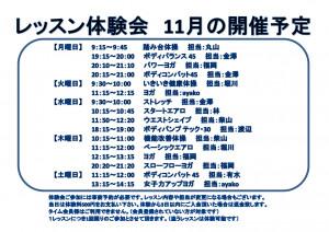 レッスン体験会2018.11
