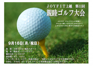 親睦ゴルフ