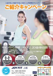 紹介CP2019.10_page-0001