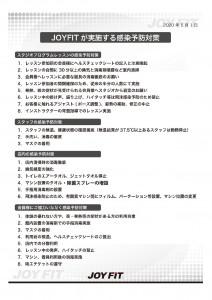 【新型コロナウイルス感染症防止対策】