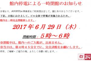 神楽坂停電0629