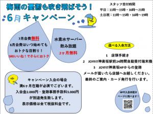 神楽坂6月CP