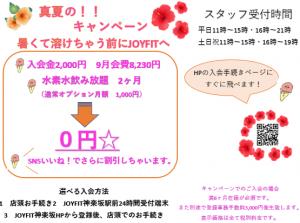 神楽坂8月CP