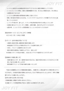 +⑬【再開のお知らせ②】