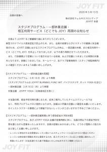 +⑬【再開のお知らせ①】
