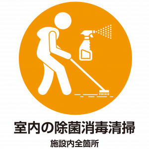 館内消毒の実施