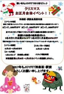 神楽坂イベントPOP