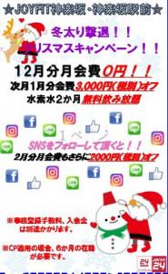 神楽坂12月CP