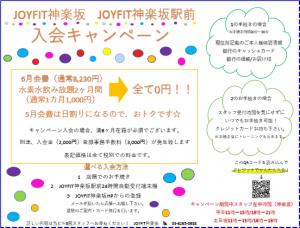 神楽坂050831