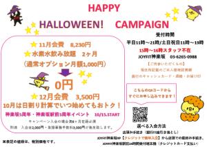 神楽坂10月CP