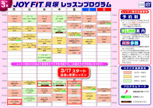 170312JF貝塚-プログラム3月後半_L