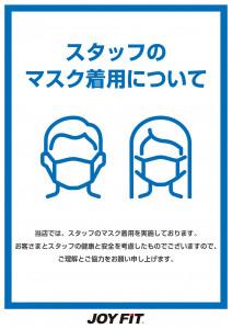 スタッフマスク着用中