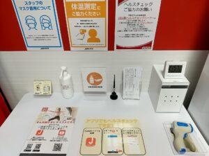 入口に手指消毒液、体温計、ヘルスチェックシートを設置