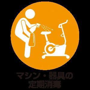マシン・器具の定期的な消毒